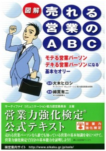 売れる営業のABC